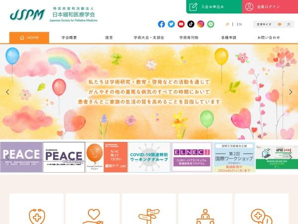 Screenshot of www.jspm.ne.jp