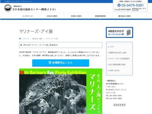 http://www.jss01.jp/publics/index/17/