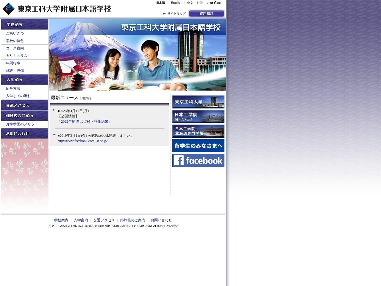 東京工科大学附属日本語学校