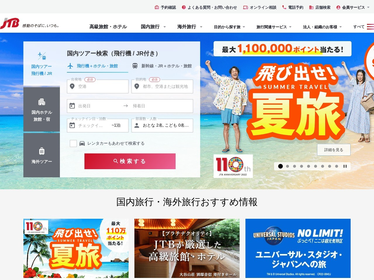 Screenshot of www.jtb.co.jp
