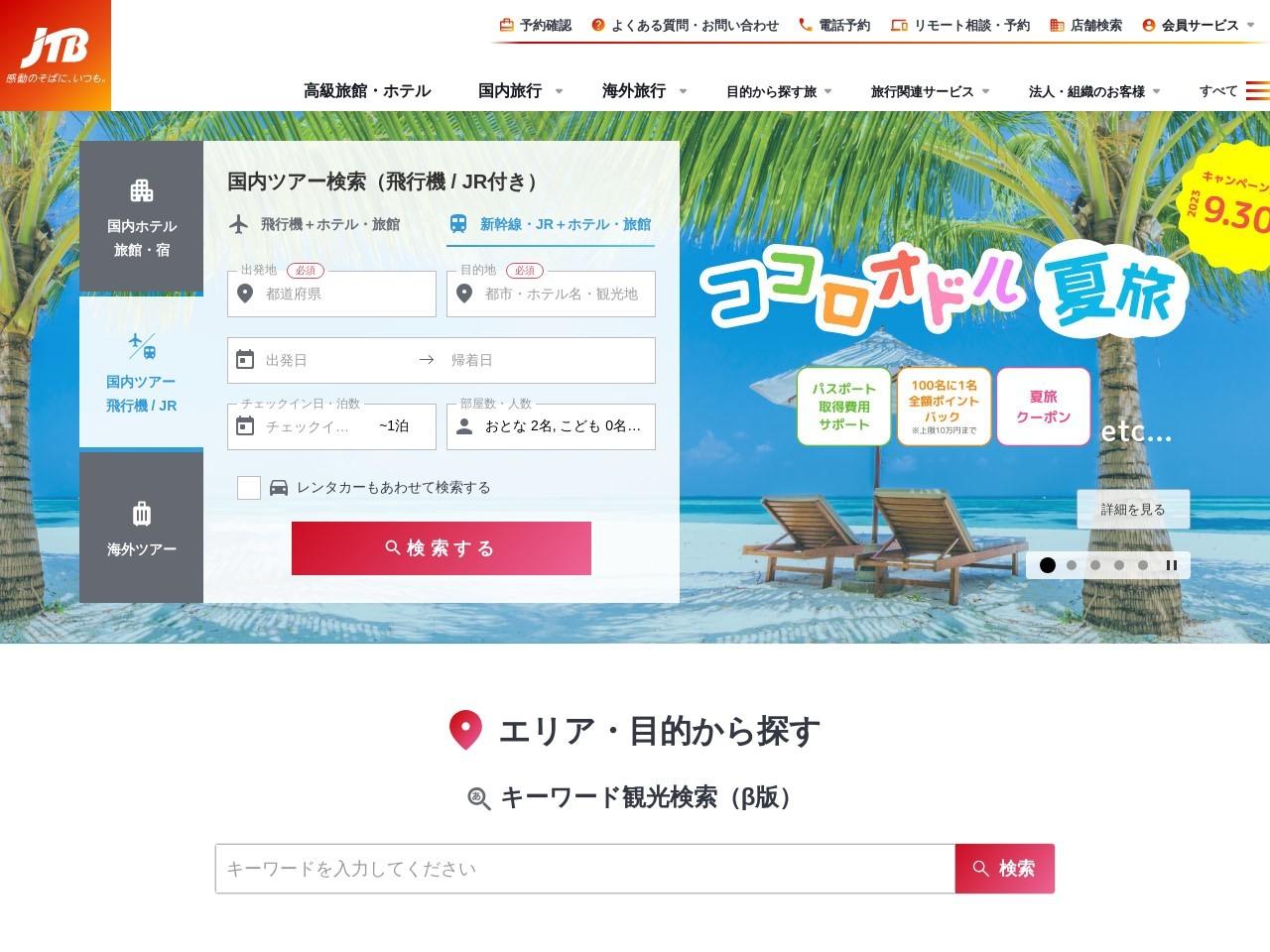 http://www.jtb.co.jp/shop/takamatsu-dantai/info/kame3/