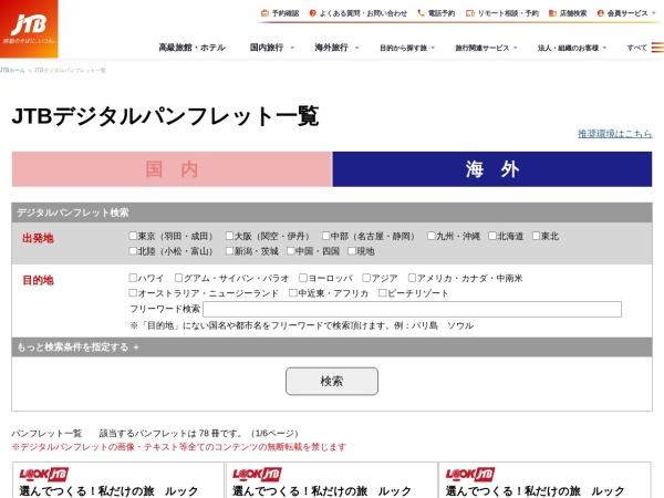 http://www.jtb.co.jp/lookjtb/pamphlet/index.asp