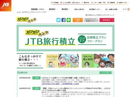 http://www.jtb.co.jp/tabitabibank/
