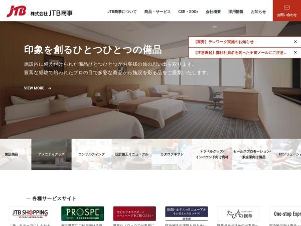 http://www.jtbtrading.co.jp