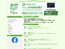 Screenshot of www.jtr.ne.jp
