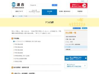 http://www.jtuc-rengo.or.jp/rentai_katsudo/mayday/