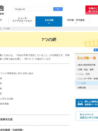 Screenshot of www.jtuc-rengo.or.jp