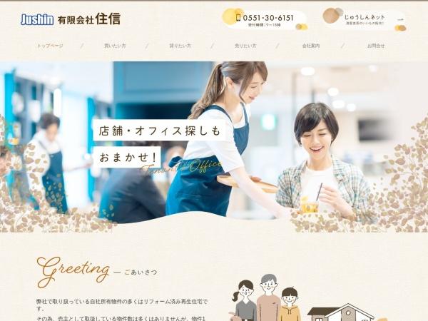 Screenshot of www.ju-shin.com