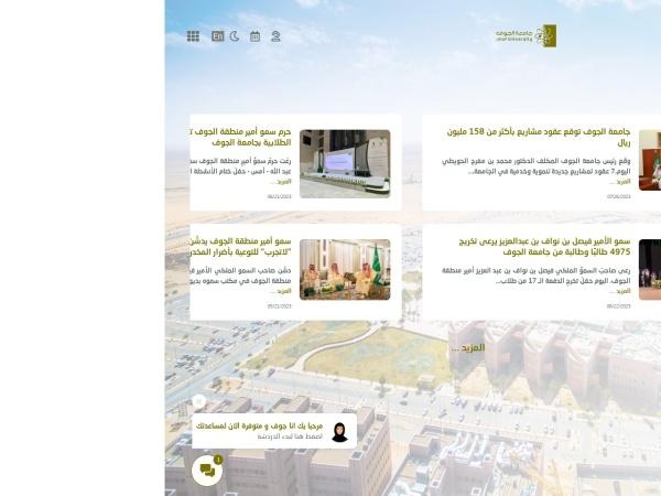 Screenshot of www.ju.edu.sa