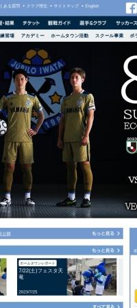 http://www.jubilo-iwata.co.jp/