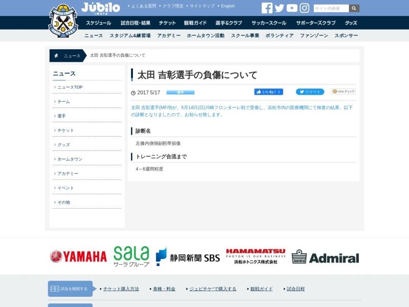 http://www.jubilo-iwata.co.jp/newslist/detail/?nw_seq=5462