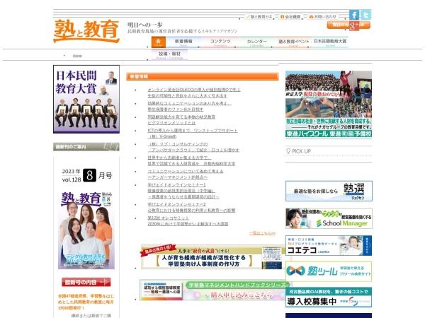 Screenshot of www.juku-kyoiku.com