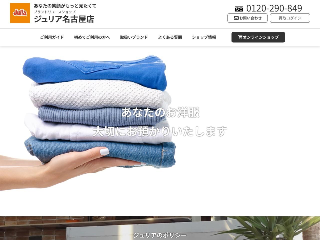 ジュリア名古屋店 リサイクル子供服&レディースファッション|総合トップ