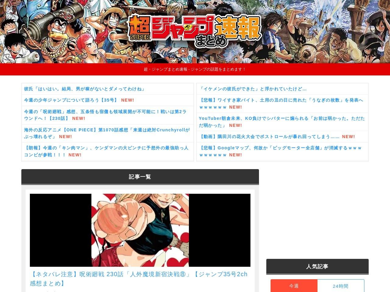 jumpmatome2ch.net. 【ネタバレ注意】ワンピース 877
