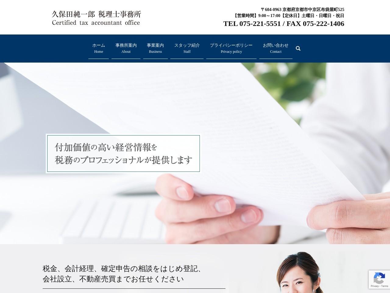 久保田純一郎税理士事務所