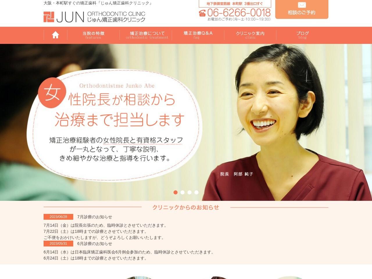じゅん矯正歯科クリニック (大阪府大阪市中央区)
