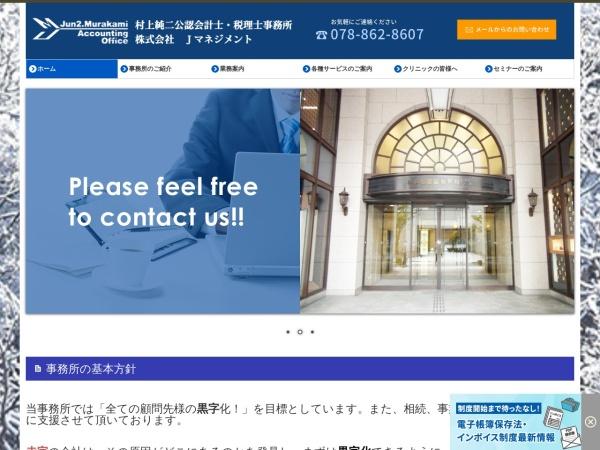 Screenshot of www.jun2murakami.com