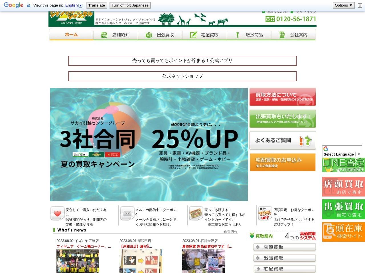 総合リサイクルショップ ジャングルジャングル買取り/大阪・和歌山のリサイクルショップ