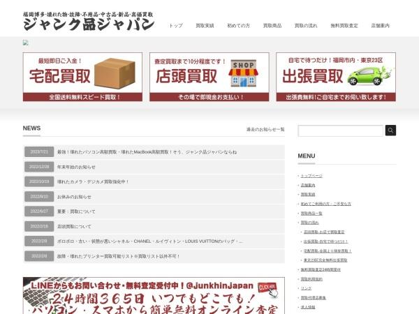 Screenshot of www.junkhin.jp