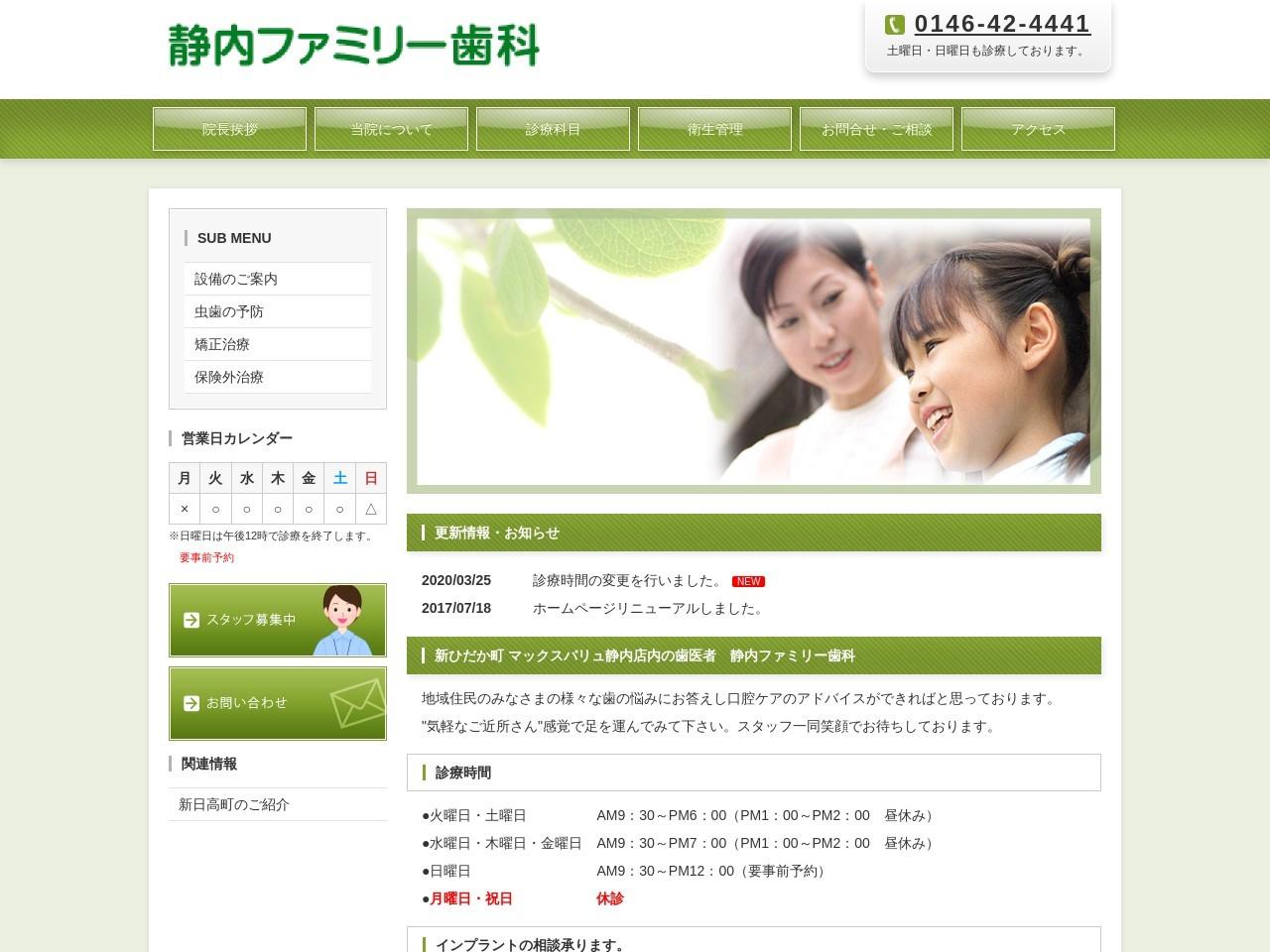 医療法人純生会  静内ファミリー歯科 (北海道日高郡新ひだか町)