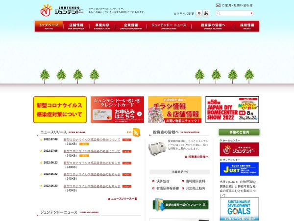 Screenshot of www.juntendo.co.jp