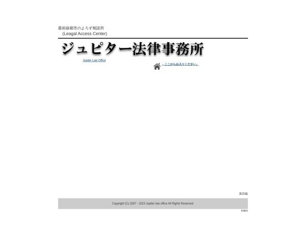 Screenshot of www.jupiter-law.jp