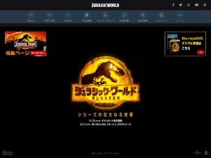 http://www.jurassicworld.jp/
