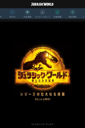 Screenshot of www.jurassicworld.jp
