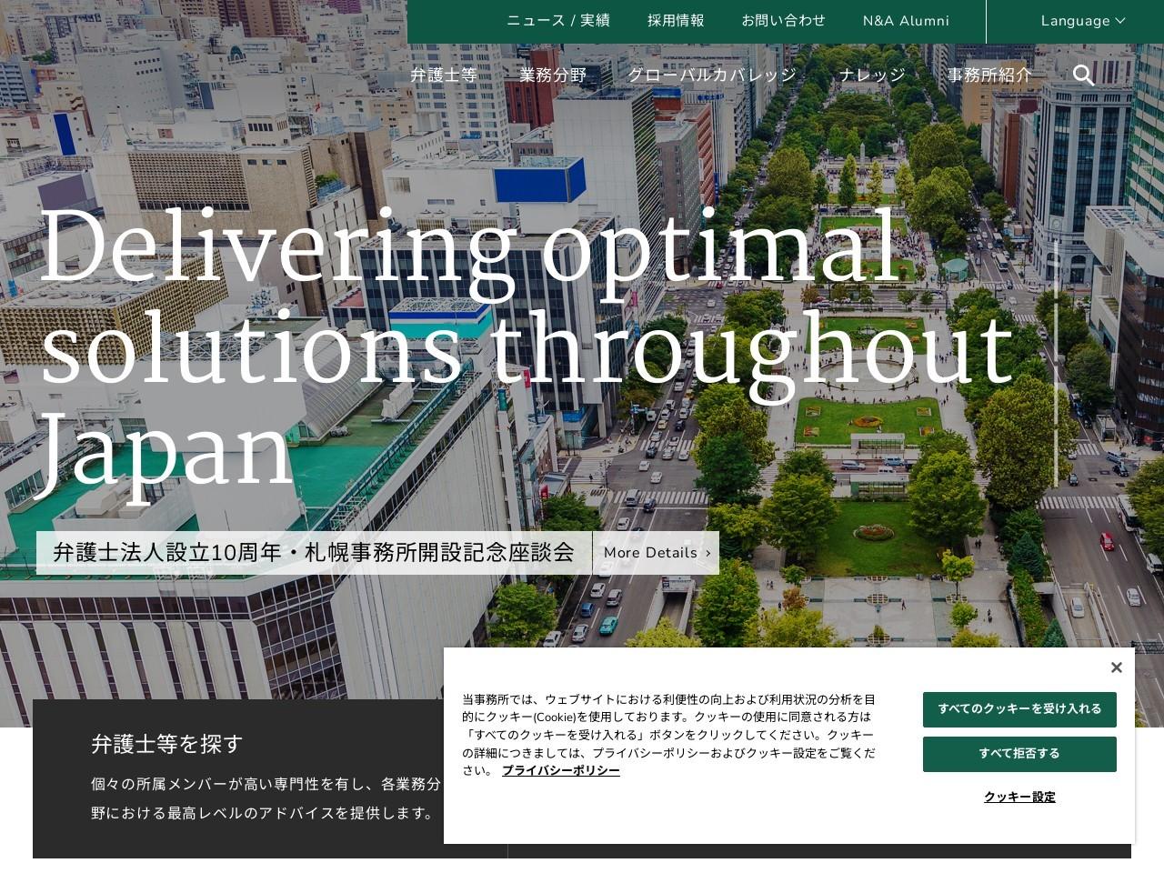 西村あさひ法律事務所大阪事務所