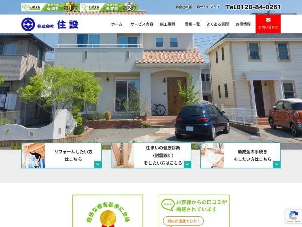 http://www.jusetsu.co.jp