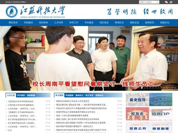 Screenshot of www.just.edu.cn