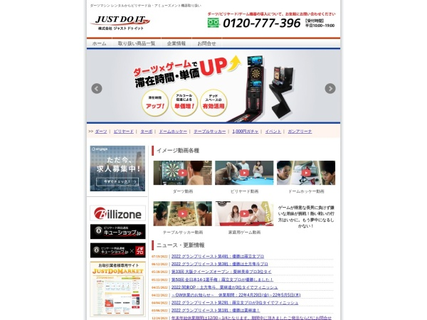 Screenshot of www.justdoit.co.jp