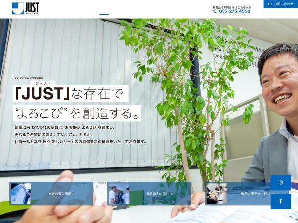 http://www.justnet.co.jp