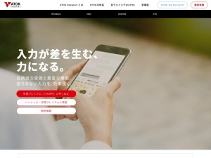 http://www.justsystems.com/jp/products/atokmac/feature2.html