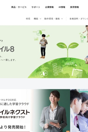 http://www.justsystems.com/jp/products/justsmile/index.html
