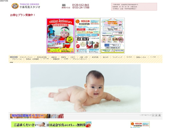 Screenshot of www.juujou.co.jp