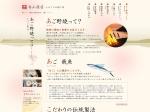 http://www.juyama.jp/agonoyaki/index.html