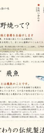 Screenshot of www.juyama.jp