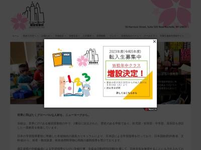 Screenshot of www.jwsny.org