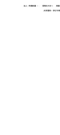 http://www.jwu.ac.jp/