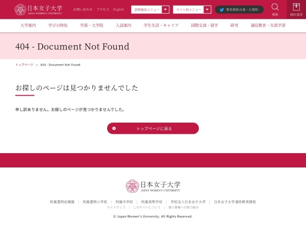 Screenshot of www.jwu.ac.jp