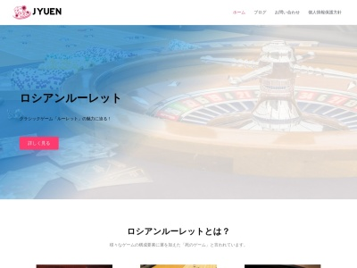 Screenshot of www.jyuen.info