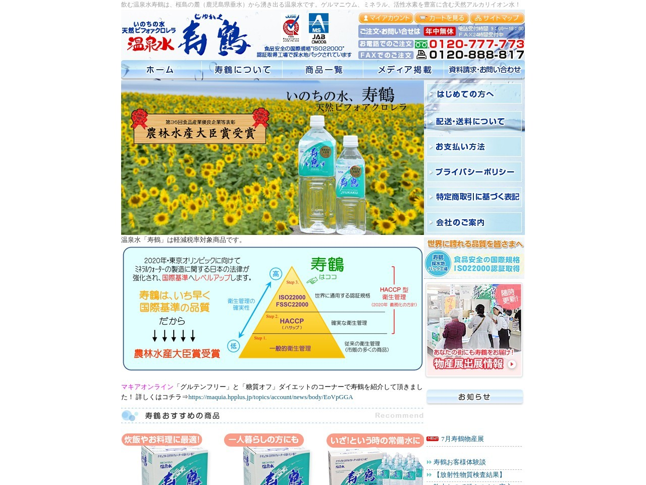 【公式】飲む温泉水『寿鶴』-農林水産大臣賞受賞-