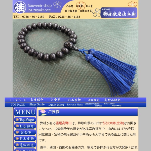 Screenshot of www.jyuzuyakahe.co.jp