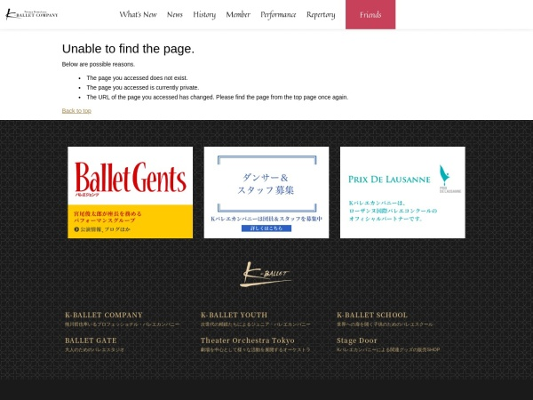 Screenshot of www.k-ballet.co.jp