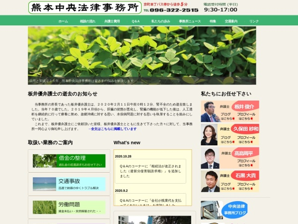 Screenshot of www.k-chuolaw.com
