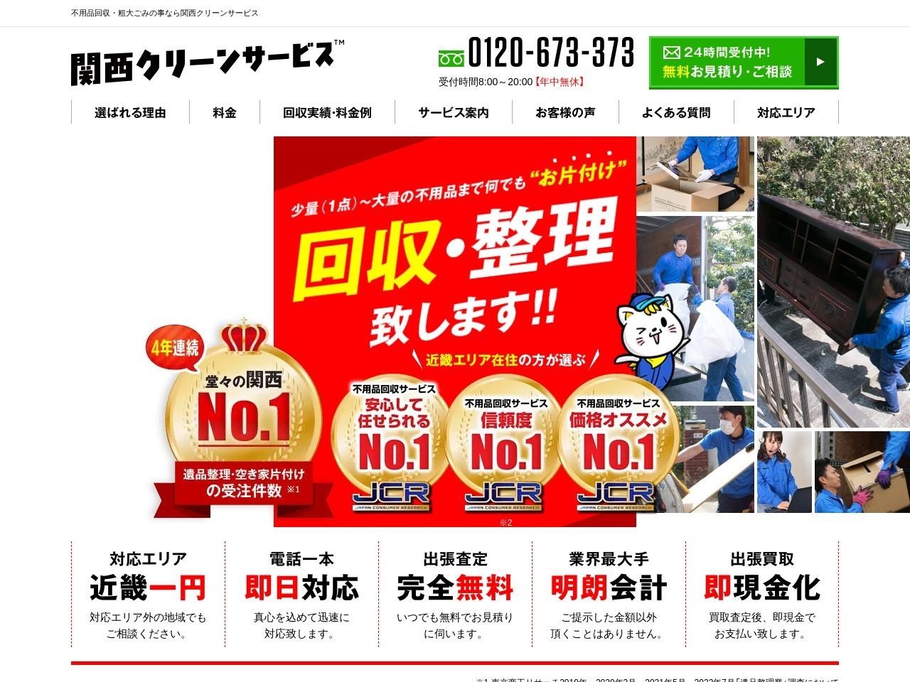 不用品回収、遺品整理、リサイクルなら大阪・京都・奈良対応の関西クリーンサービス