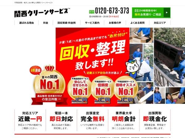 http://www.k-clean.jp/