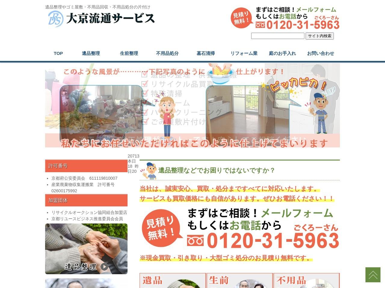 大京流通サービス