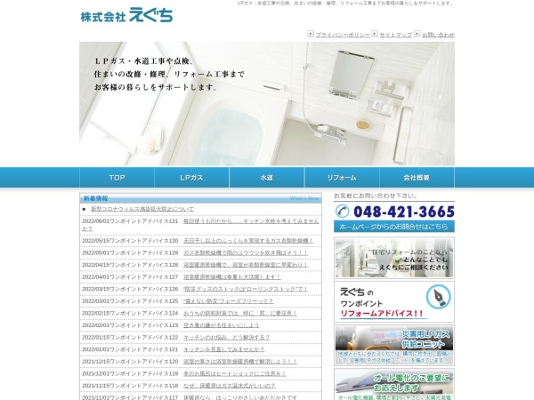 Screenshot of www.k-eguchi.jp